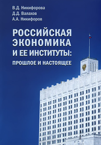 Российская экономика и ее  ...