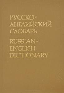 Русско-английский словарь /  ...