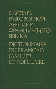 Словарь разговорной лексики  ...