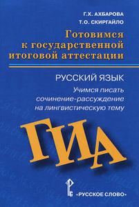 Русский язык. Готовимся к ГИА. Учимся писать сочинение-рассуждение на лингвистическую тему. Пособие