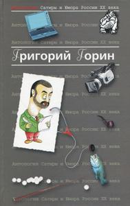 Антология Сатиры и Юмора России  ...