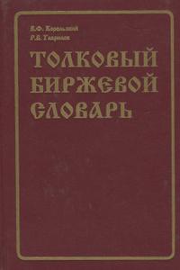 Толковый биржевой словарь /  ...