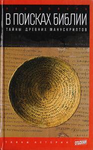 В поисках Библии. Тайны древних  ...