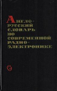 Англо-русский словарь по современной радиоэлектронике
