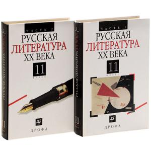 Русская литература ХХ века. 11 класс. Учебник. В 2 частях (комплект из 2 книг)
