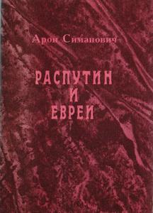 Распутин и евреи: Воспоминания личного секретаря Григория Распутина