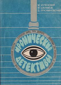 Иронические детективы: сборник  ...