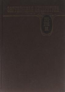 Зарубежная литература XVII-XVIII вв. Хрестоматия