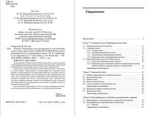 ГИА, ЕГЭ. Химия. Справочник для  ...