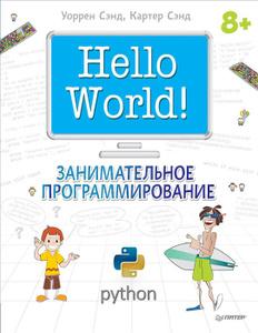 Hello World! Занимательное  ...