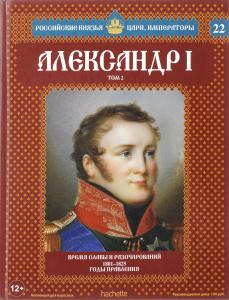 Александр I. Том2. Время славы и разочарований. 1801-1825 годы правления
