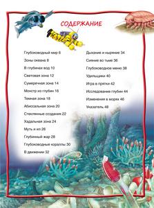 Подводный мир. 100 фактов.