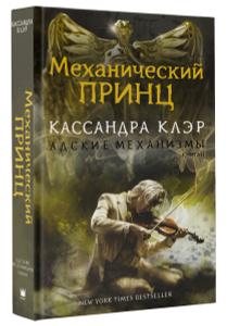 Адские механизмы. Книга 2.  ...