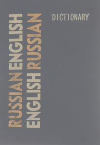 New Russian-English and English-Russian Dictionary / Новый русско-английский и англо-русский словарь