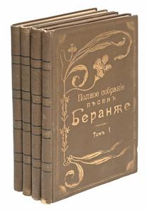 Полное собрание песен Беранже. В 4-х томах