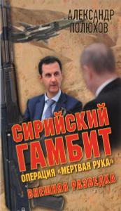 Сирийский гамбит. Операция  ...