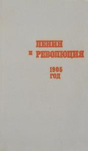 Ленин и революция. 1905 год