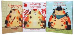 Честер (комплект из 3 книг) +  ...