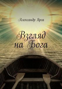 Взгляд на Бога