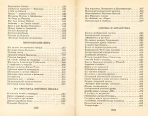 Великие путешествия: Детская энциклопедия