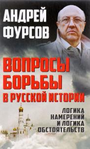 Вопросы борьбы в русской  ...