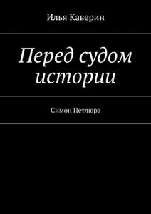 Перед судом истории. Симон Петлюра