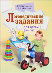 Купить Логопедические задания для детей 3-4 лет