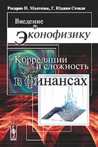 Введение в эконофизику.  ...