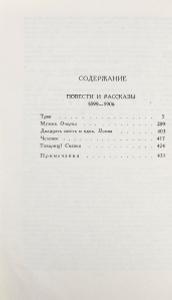М. Горький. Собрание сочинений в 16 томах. Том 3 Повести и рассказы 1899-1906