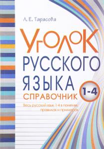 Уголок Русского Языка. 1 - 4  ...