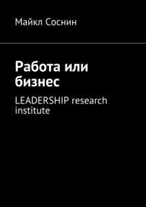 Работа или бизнес. LEADERSHIP  ...