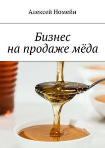 Бизнес на продаже мёда