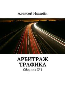Арбитраж трафика. Сборник №1