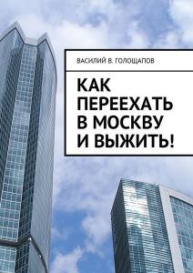 Как переехать в Москву и выжить!