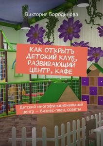 Как открыть детский клуб, развивающий центр, кафе. Детский многофункциональный центр — бизнес-план, советы