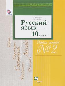 Русский язык. 10 класс. Базовый и углубленный уровни. Рабочая тетрадь №2