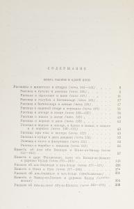 Книга Тысячи и одной ночи. В 8 томах. Том 3. Ночи 146-270
