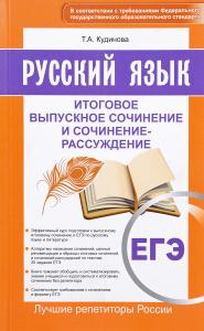 ЕГЭ. Русский язык. Итоговое выпускное сочинение и сочинение-рассуждение