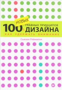100 новых главных принципов  ...