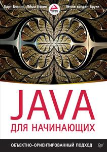 Java для начинающих.  ...