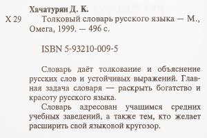 Толковый словарь русского язык ...