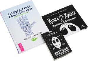 Тревога, страз и панические атаки. Книга Живых Мистера Фримена (комплект из 2 книг + колода из 40 карт)