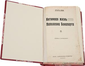 Интимная жизнь Наполеона Бонапарта