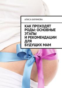 Как проходят роды. основные этапы и рекомендации для будущих мам