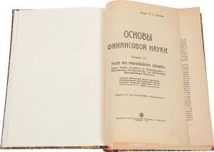 Основы финансовой науки. Выпуск  ...
