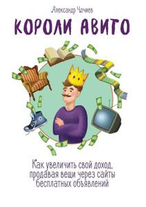 Короли Авито. Как увеличить свой доход, продавая вещи через сайты бесплатных объявлений