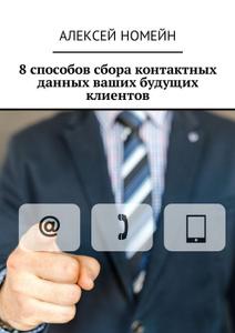 8 способов сбора контактных данных ваших будущих клиентов