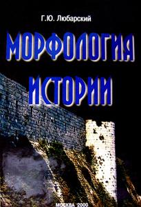 Морфология истории. Сравнительный метод и историческое развитие