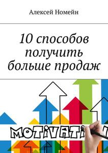 10 способов получить больше продаж