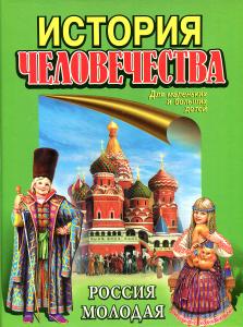История человечества. Россия  ...
